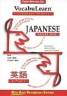 Vocabulearn CDs : Japanese-English. Level 1