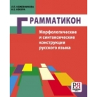 Grammatikon. Morphological & Syntactic Structures in Russian