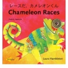 Chameleon Races Japanese - English
