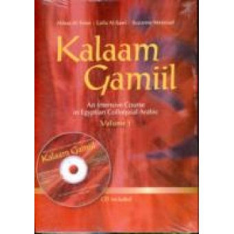 Kalaam Gamiil: An Intensive Course in Egyptian Colloquial Arabic: Volume 1
