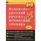 Dictionary Russish-Spanish/Spanish-Russish