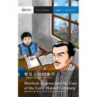 Sherlock Holmes and Case of the Curly Haired Company (Lectura en chino)