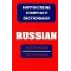 Hippocrene compact dictionary. Russian - english, english - russian