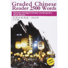 Graded Chinese Reader 2500 Words - Selected Abridged Chinese Contemporary Short Stories