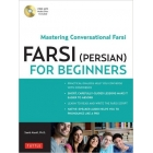 Farsi (Persian) for Beginners: Mastering Conversational Farsi. (Contains Paperback and CD-Audio)