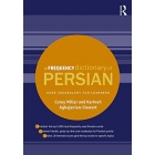 A Frequency Dictionary of Persian: Core vocabulary for learners (Routledge Frequency Dictionaries)