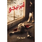 Vertigo  Arabic Edition