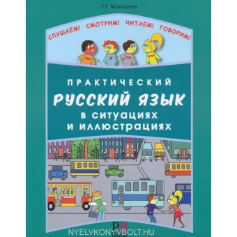 Prakticheskij Russkij Yazyk v Situatsiyakh i Illyustratsiyakh: An Illustrated Co (German)