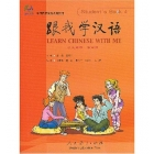 Learn Chinese with Me 4 Student's Book 4 (with 2CDs)