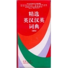 Concise English-Chinese/ Chinese-English Dictionary