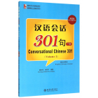 Conversational Chinese 301 (Volumen 2)