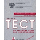 Tipovye testy po russkomu jazyku kak inostrannomu. Pervyi sertifikatsionnyi uroven. Obschee vladenie. (B2) / Typical tests of Russian as a foreign language. First Certificate Level. Common language. Variants book and CD/MP3 (B2)