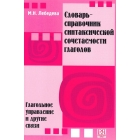 Slovar-spravochnik sintaksicheskoj sochetaemosti glagolov. Glagolnoe upravlenie i drugie svjazi / Commented dictionary of the syntactic accordance of the Russian verbs.