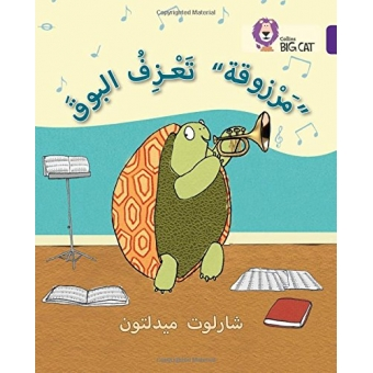 Marzooqa and the Trumpet: Level 8 (Collins Big Cat Arabic Readers)