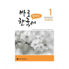 Get it Korean 1 SPEAKING. KYUNGHEE HANGUGEO (INCLUYE AUDIO MP3 DESCARGABLE) REVISED EDITION