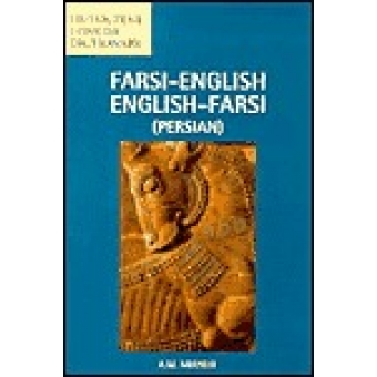 Farsi-English/English-Farsi Concise Dictionary