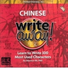 Chinese write Away! Book and CD (Learn to write chinese characters)