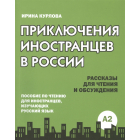 Prikliuchenija inostrancev v Rossii (A2) /Adventures of foreigners in Russia (A2)