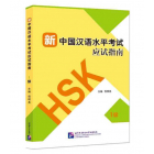 Guide to the New HSK Test (Level 1) - (Incluye Código QR para descarga del audio)