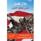 Hata Matla' El Fajr: 2010-2011. An Eyewitness Account of Egypt Before the Fall of Mubarak (Paperback)