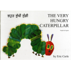 The Very Hungry Caterpillar in Panjabi and English
