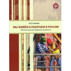 My zhivem i rabotaem v Rossii (A1-A2) / We live and work in Russia (A1-A2)