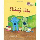 What did we Paint?: Level 5 (Collins Big Cat Arabic Readers)