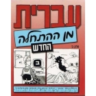 Hebrew From Scratch ( book + 5 CDs) Part II