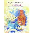 Daughters of the Land God (Bilingüe inglés-chino)  + Audio Cd