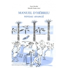 Manuel d'hébreu Volume 2 + 1 CD