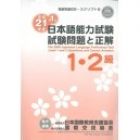 The 2009-10 Japanese Language Proficiency Test Level 1,2