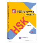 Guide to the New HSK Test (Level 2) - (Incluye Código QR para descarga del audio)