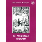 Po Stranitsam Pushkina (A2) / Through the pages of Pushkin (A2)
