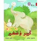 Big and Small: Level 2 (Collins Big Cat Arabic Readers)