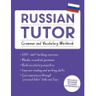 Russian Tutor: Grammar and Vocabulary Workbook (Learn Russian with Teach Yourself): Advanced beginner to upper intermediate course