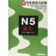 THE PREPARATORY COURSE FOR JAPANESE PROFICIENCY TEST (NÔKEN 5) GRAMMAR AND VOCABULARY